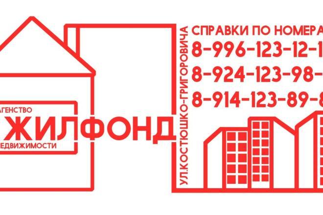 Создадим логотип 3 - kwork.ru