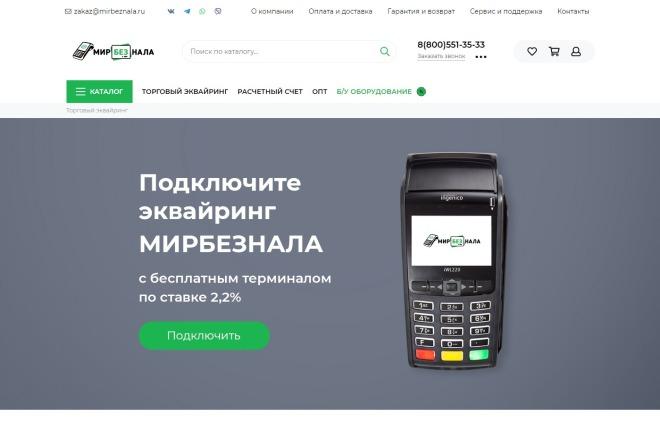Разработаю дизайн Landing Page 7 - kwork.ru