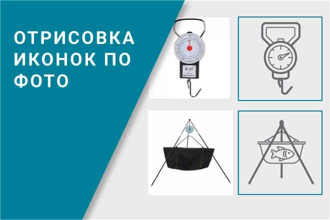 Нарисую иконки для сайта 4 - kwork.ru