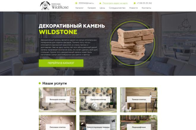 Вёрстка по PSD макету, на выгодных условиях 21 - kwork.ru
