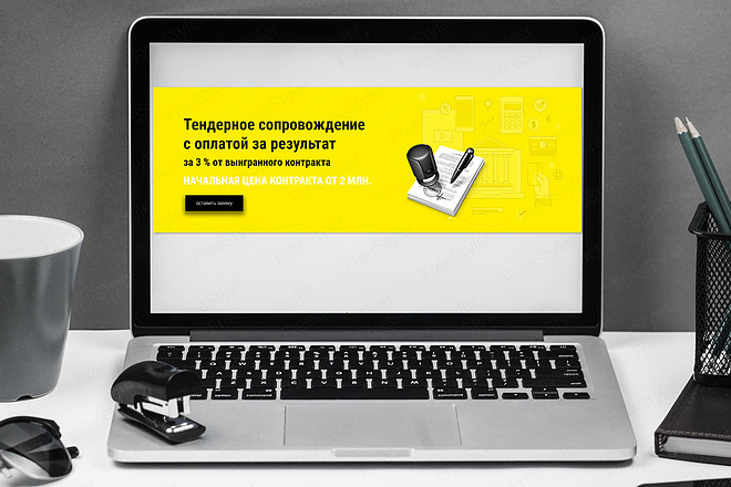 Баннер для сайта 68 - kwork.ru