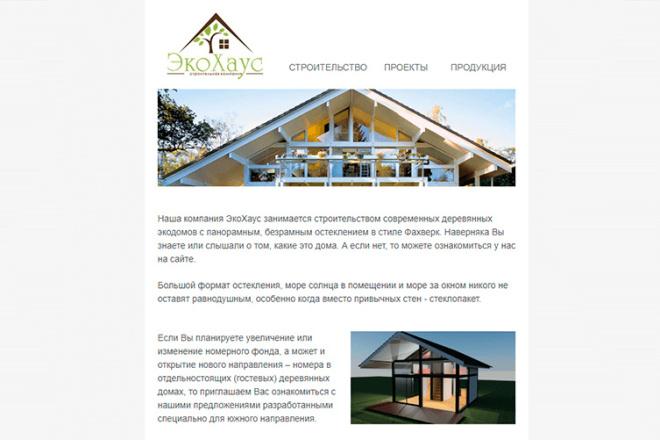 Создание и вёрстка HTML письма для рассылки 80 - kwork.ru
