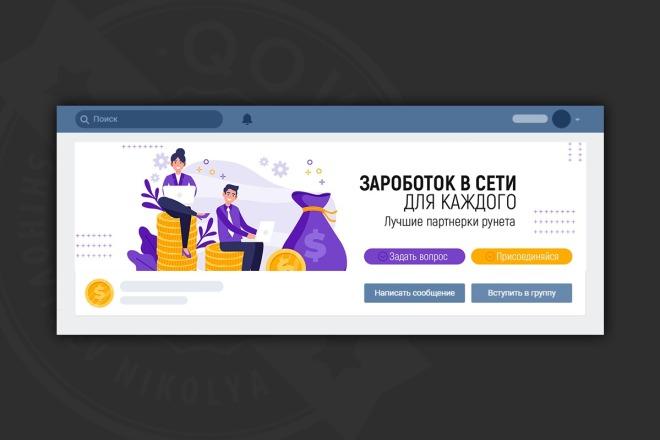 Сделаю оформление Вконтакте для группы 68 - kwork.ru