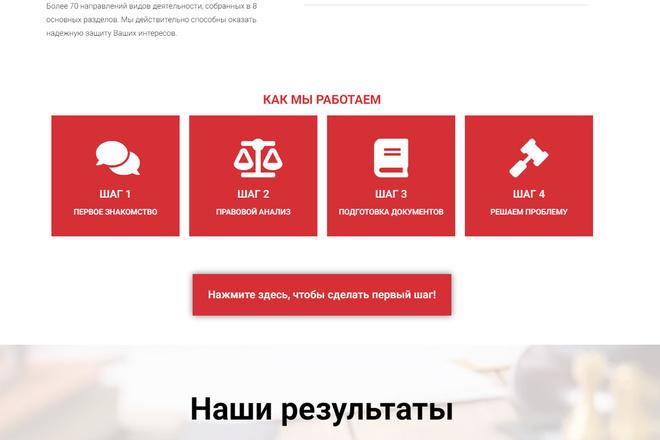 Лендинг для любых целей на Wordpress 72 - kwork.ru