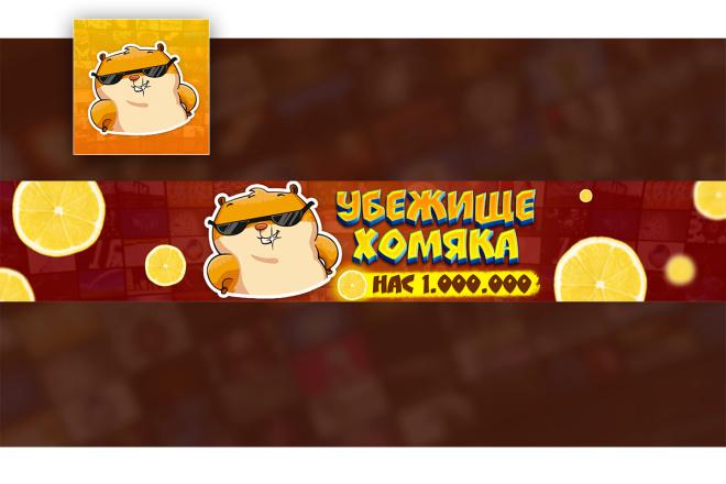 Оформление канала YouTube 95 - kwork.ru