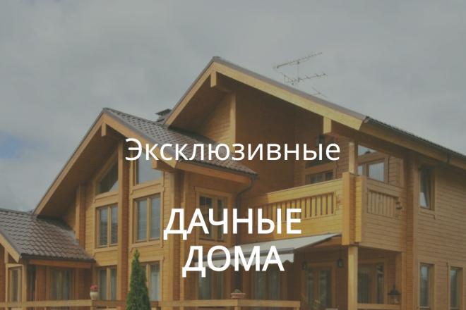 Создам баннер для рекламы в ВК, instagram, facebook 1 - kwork.ru