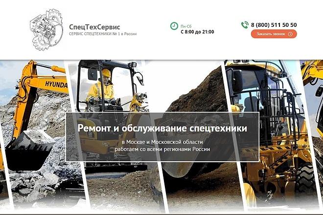 Скопирую Landing Page, Одностраничный сайт 44 - kwork.ru