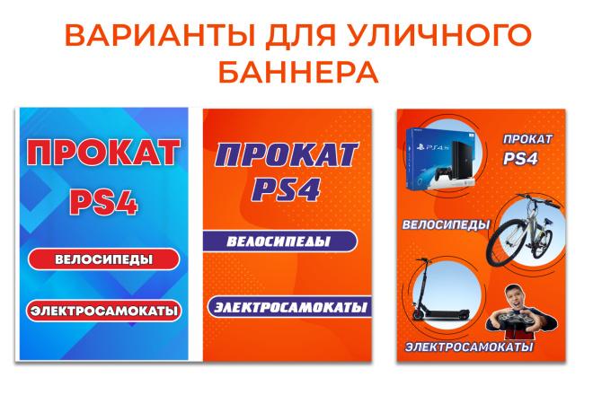 Баннер для печати. Очень быстро и качественно 1 - kwork.ru