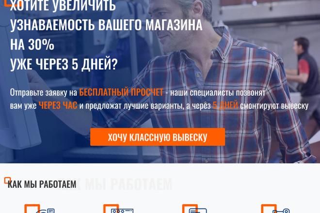 Уникальный дизайн сайта для вас. Интернет магазины и другие сайты 182 - kwork.ru
