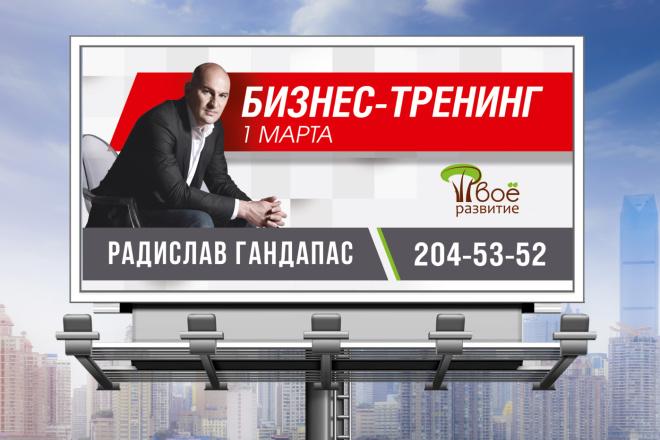 Дизайн наружной рекламы 8 - kwork.ru