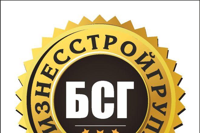 Сделаю профессионально логотип по Вашему эскизу 25 - kwork.ru