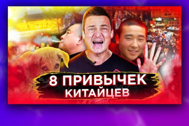 Креативные превью картинки для ваших видео в YouTube 9 - kwork.ru