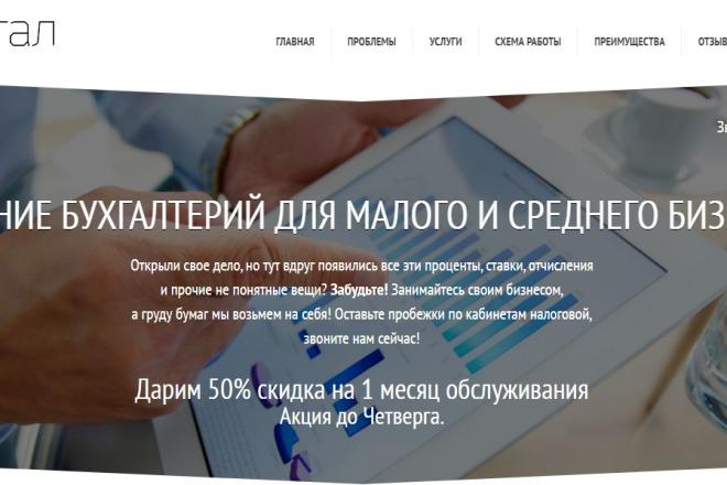 Вышлю коллекцию из 339 шаблонов Landing page + 23 PSD 1 - kwork.ru
