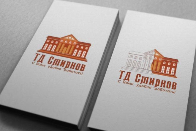 Нарисую удивительно красивые логотипы 41 - kwork.ru