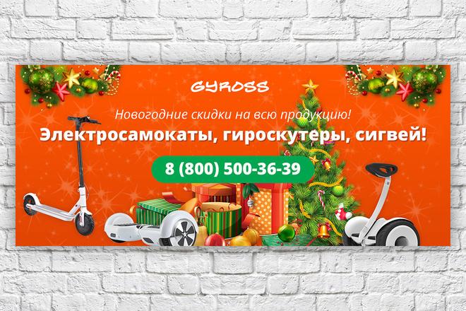 Дизайн баннера 37 - kwork.ru