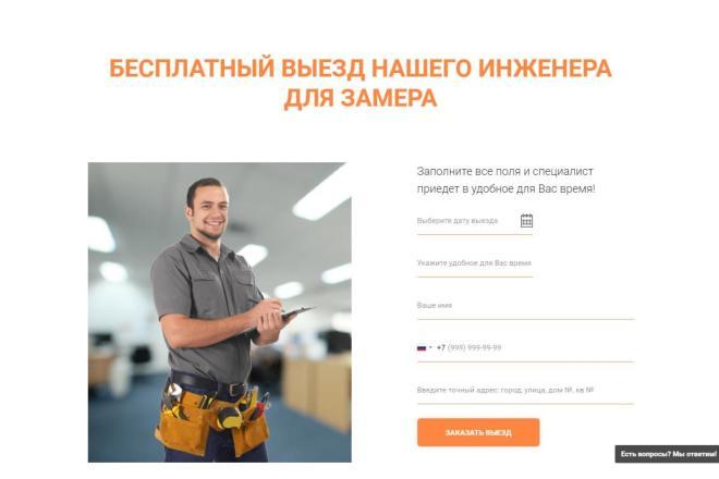 Создаю Лендинг на Тильде под ключ 24 - kwork.ru