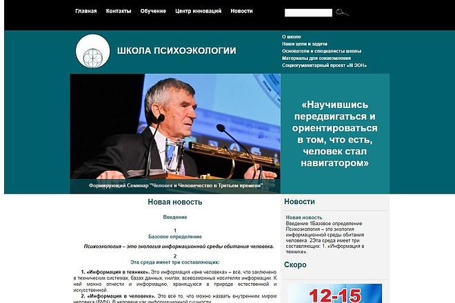 Внесу исправления в вёрстку сайта 17 - kwork.ru
