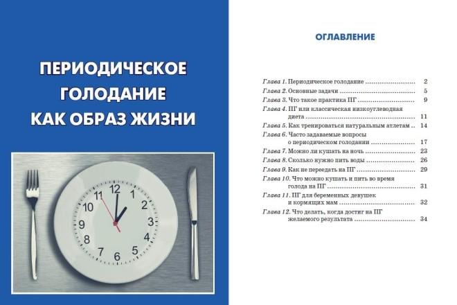 Верстка электронных книг в форматах pdf, epub, mobi, azw3, fb2 21 - kwork.ru
