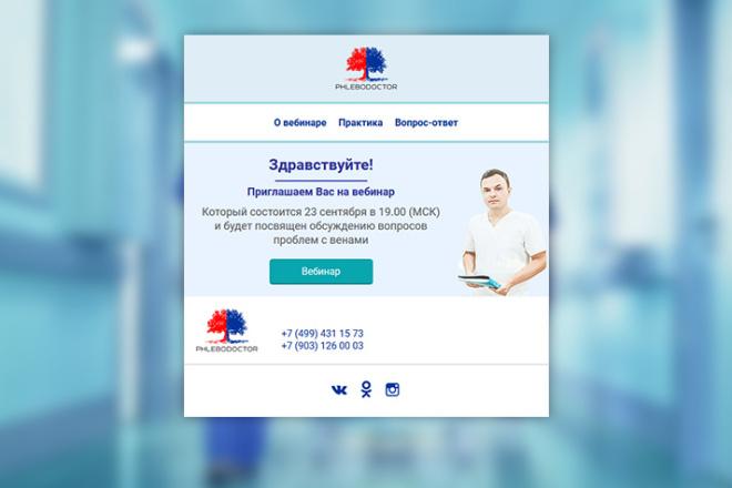 Html-письмо для E-mail рассылки 119 - kwork.ru
