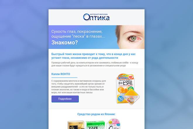 Html-письмо для E-mail рассылки 118 - kwork.ru