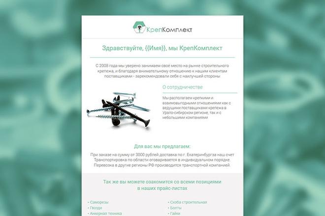 Html-письмо для E-mail рассылки 113 - kwork.ru
