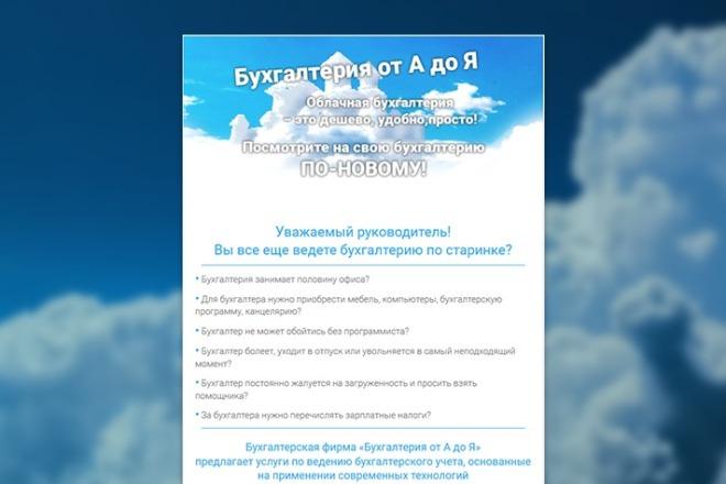 Html-письмо для E-mail рассылки 114 - kwork.ru