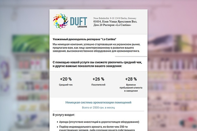 Html-письмо для E-mail рассылки 101 - kwork.ru