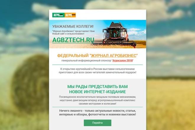 Html-письмо для E-mail рассылки 106 - kwork.ru