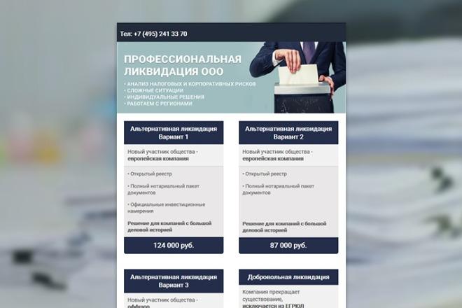 Html-письмо для E-mail рассылки 107 - kwork.ru