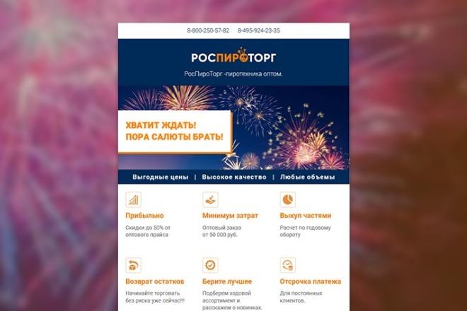 Html-письмо для E-mail рассылки 99 - kwork.ru