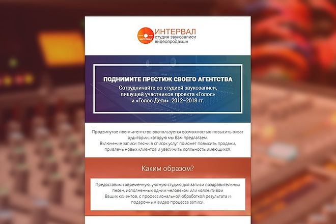 Html-письмо для E-mail рассылки 102 - kwork.ru