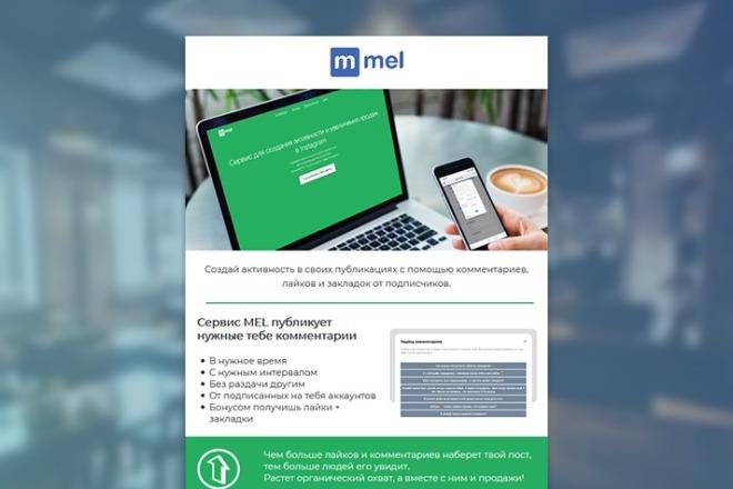 Html-письмо для E-mail рассылки 95 - kwork.ru