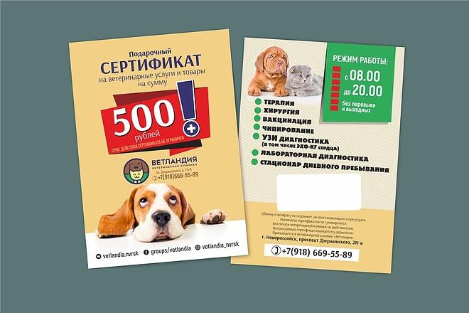 Наружная реклама, билборд 8 - kwork.ru
