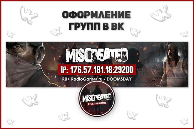 Оформление группы ВКонтакте, Обложка + Аватар 6 - kwork.ru