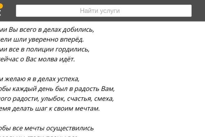 Напишу оригинальное поздравление на любой праздник 4 - kwork.ru