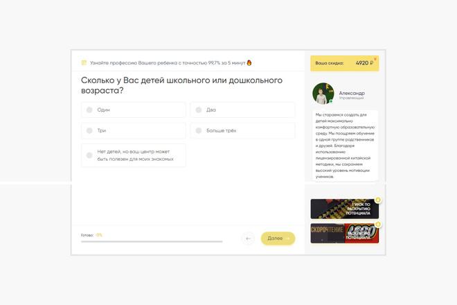 Сделаю копию отвязку Quiz от конструктора Marquiz 20 - kwork.ru
