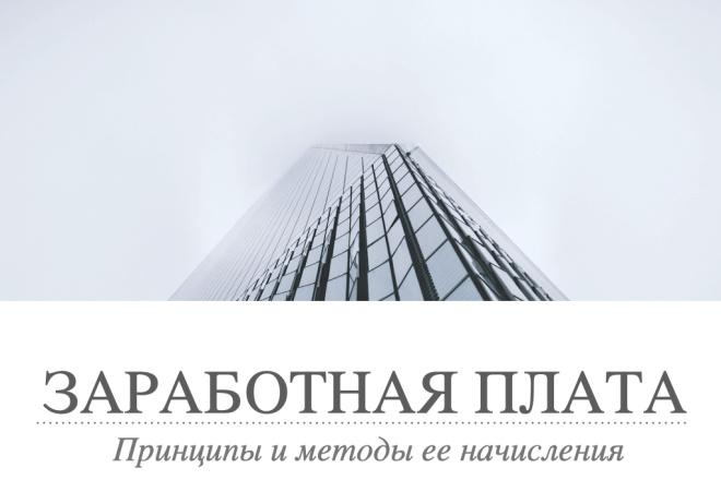 Презентация 3 - kwork.ru