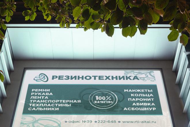 Дизайн для наружной рекламы 79 - kwork.ru