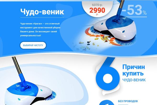Скопировать Landing page, одностраничный сайт, посадочную страницу 3 - kwork.ru