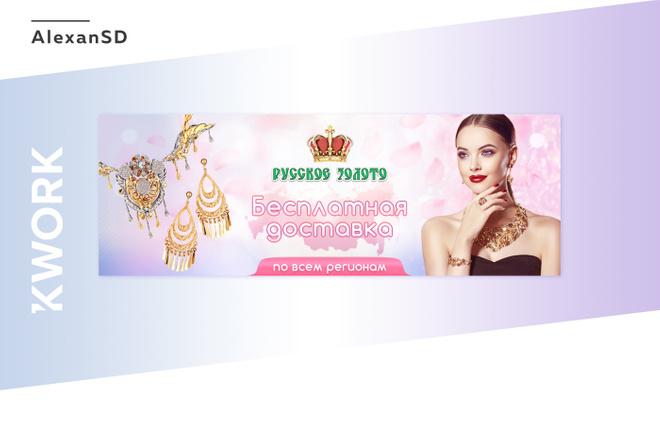 Создам 3 уникальных рекламных баннера 8 - kwork.ru