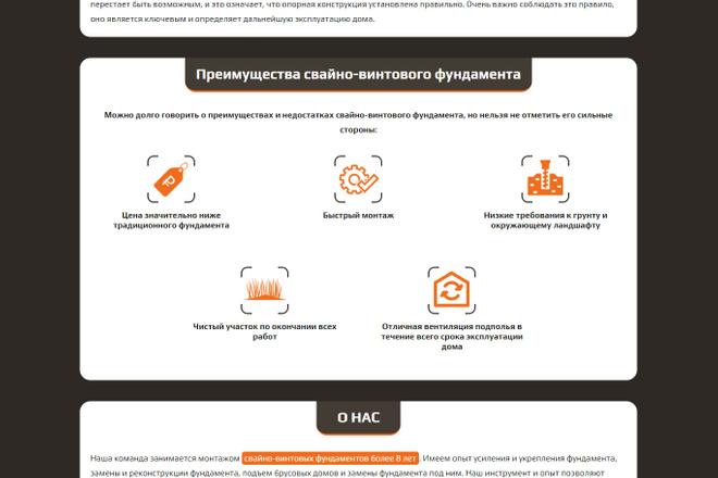 Создание красивого адаптивного лендинга на Вордпресс 7 - kwork.ru