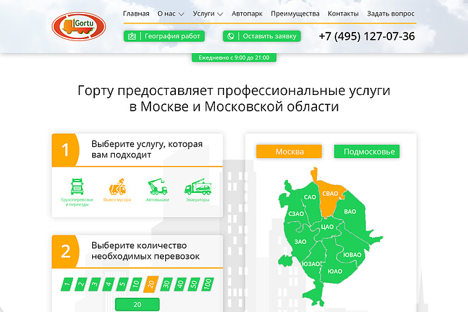 Дизайн для страницы сайта 51 - kwork.ru
