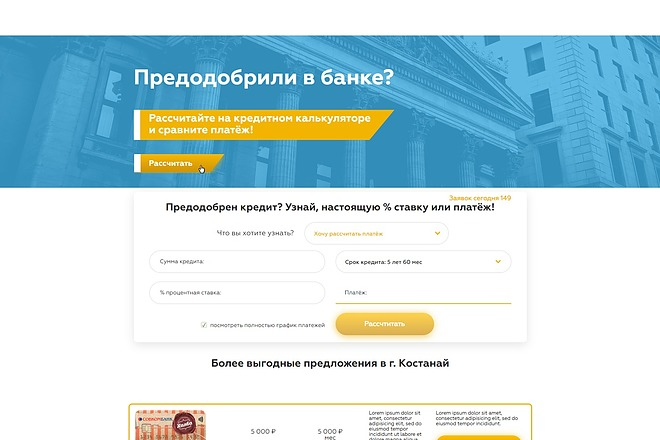 Вёрстка по PSD макету, на выгодных условиях 16 - kwork.ru