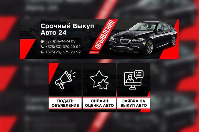 Профессиональное оформление вашей группы ВК. Дизайн групп Вконтакте 44 - kwork.ru