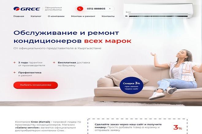 Скопирую Landing Page, Одностраничный сайт 2 - kwork.ru