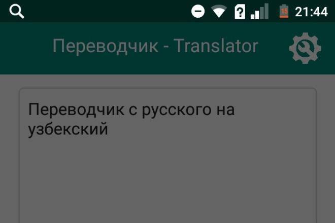 Создам android приложение 45 - kwork.ru