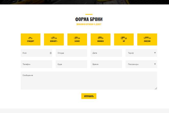 Доработка верстки и адаптация под мобильные устройства 30 - kwork.ru