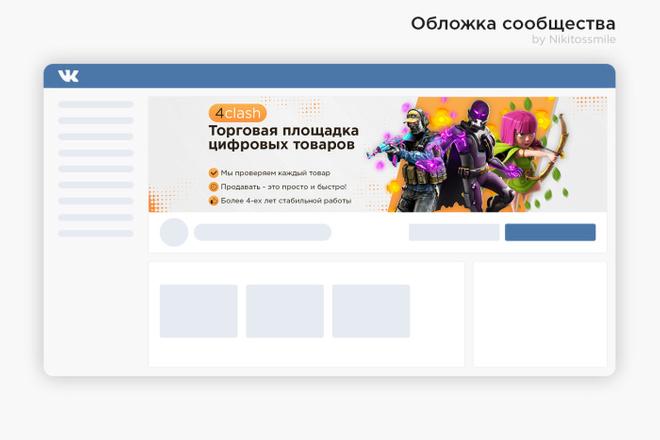 Профессиональное оформление вашей группы ВК. Дизайн групп Вконтакте 4 - kwork.ru