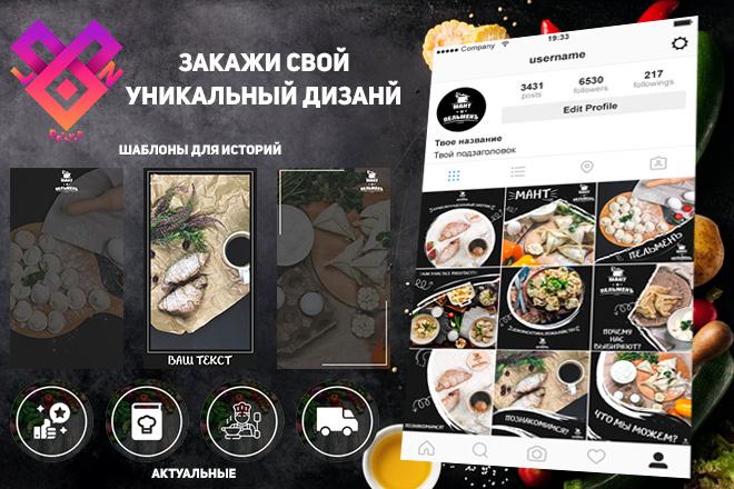 Оформление Инстаграма 18 - kwork.ru