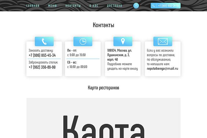 Дизайн для страницы сайта 52 - kwork.ru